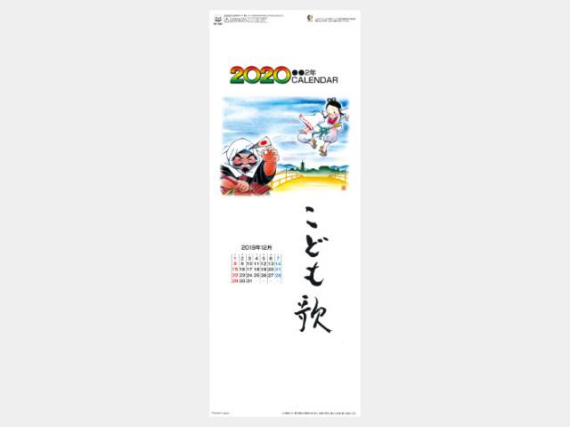 こども歌 NK424 カレンダー印刷 2020年度