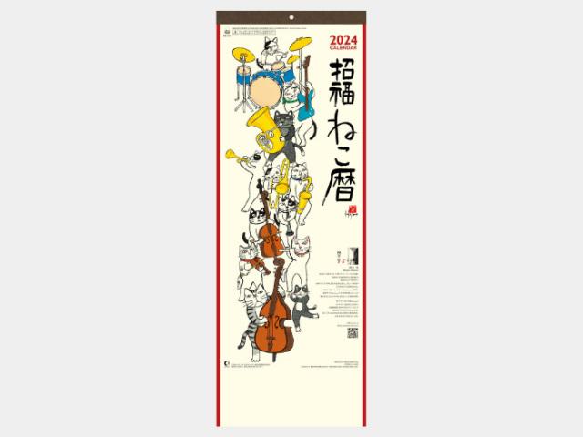 招福ねこ暦(小) NK425 カレンダー印刷 2020年度