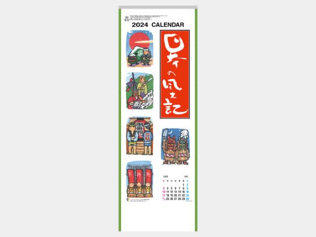 日本の風土記 NK426カレンダー印刷 2019年度