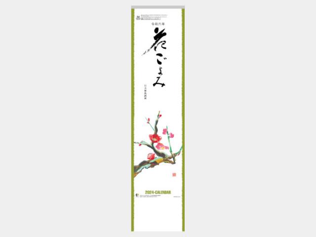 短冊花ごよみ NK441 カレンダー印刷 2022年度