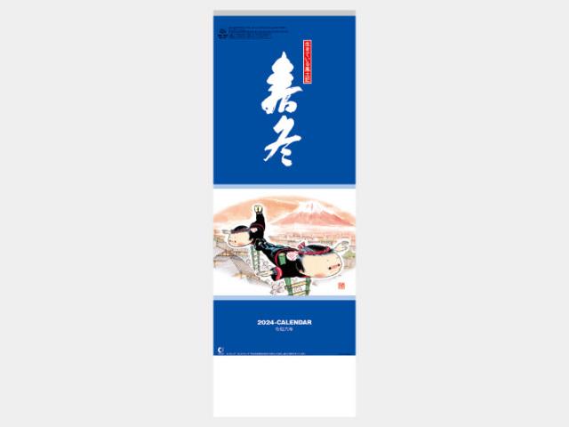 春冬(小) NK442 カレンダー印刷 2020年度