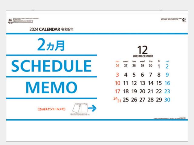 2ヵ月スケジュール(ヨコ型) NK443 カレンダー印刷 2020年度