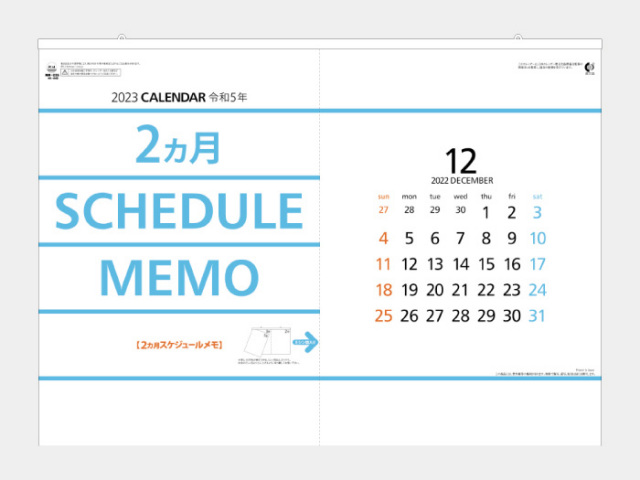 2ヵ月スケジュール(ヨコ型) NK443 カレンダー印刷 2022年度