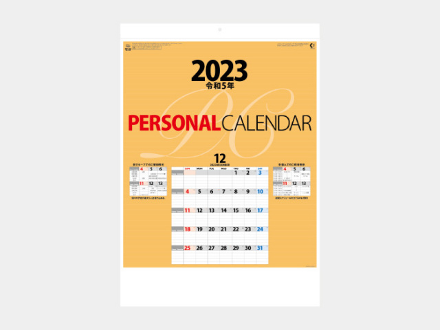 パーソナルカレンダー NK445カレンダー印刷 2019年度