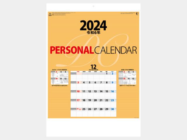 パーソナルカレンダー NK445 カレンダー印刷 2020年度