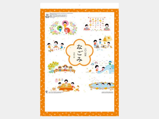 なごみ(小) NK456 カレンダー印刷 2020年度