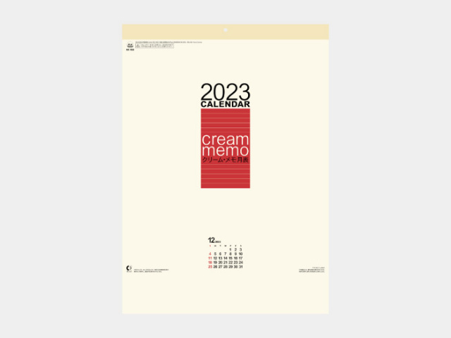 クリーム・メモ月表(小) NK459カレンダー印刷 2019年度