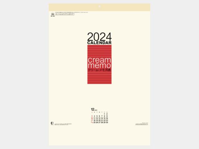 クリーム・メモ月表(小) NK459 カレンダー印刷 2020年度