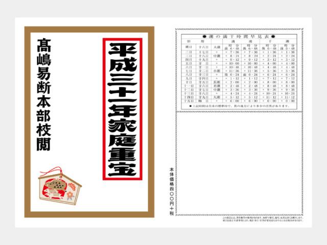 家庭重宝 NK470カレンダー印刷 2019年度