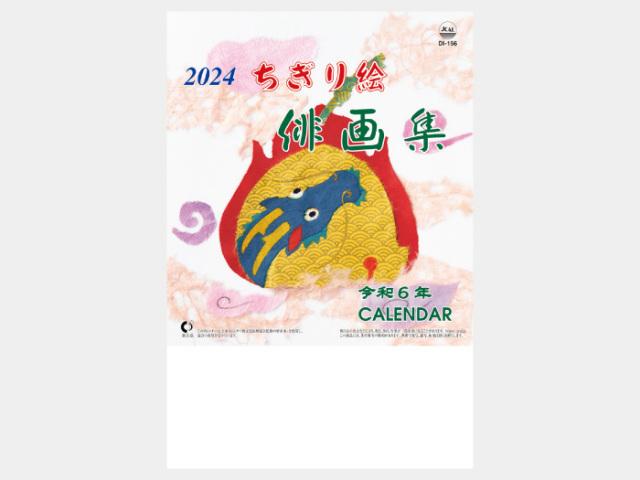 ちぎり絵俳画集(段返し) NK476カレンダー印刷 2019年度