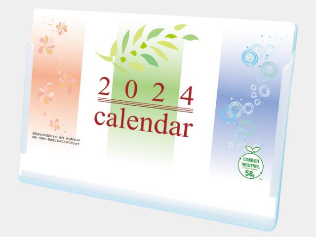 DMカレンダー NK484 カレンダー印刷 2020年度