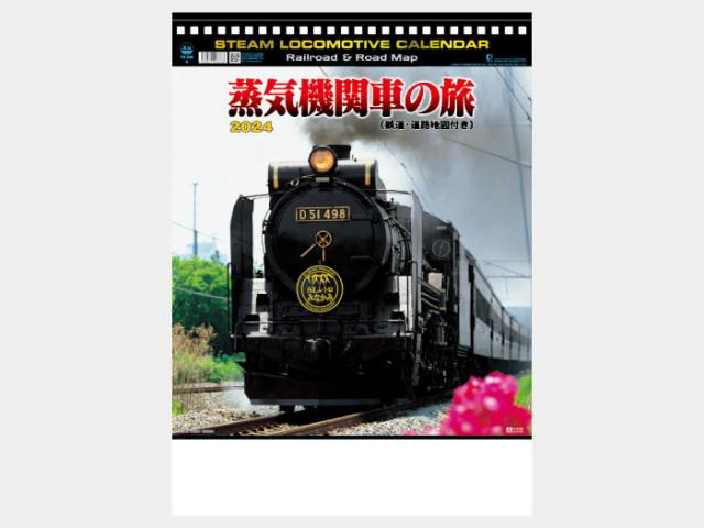 蒸気機関車の旅(シャッターメモ・マップ付) NK489 カレンダー印刷 2022年度