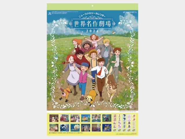 ニューファミリーカレンダー 世界名作劇場 NK493カレンダー印刷 2019年度