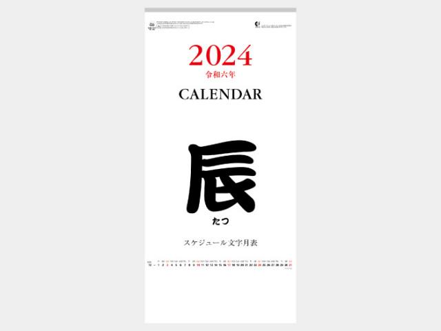 スケジュール文字月表 NK496 カレンダー印刷 2020年度