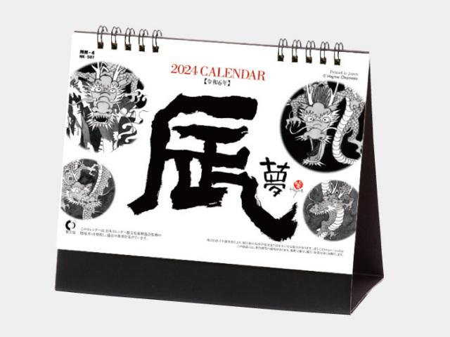 卓上カレンダー 亥 (夢) NK507 カレンダー印刷 2020年度