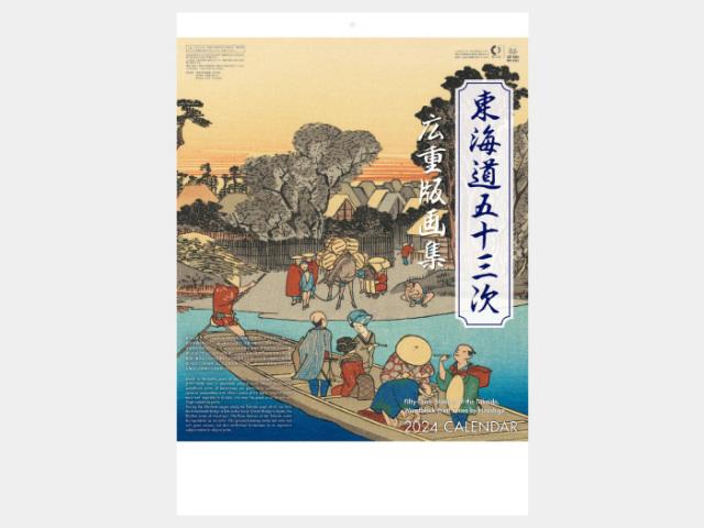 東海道五十三次  NK53カレンダー印刷 2019年度