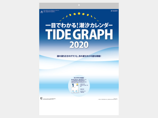 一目でわかる!潮カレンダー NK156カレンダー印刷 2019年度