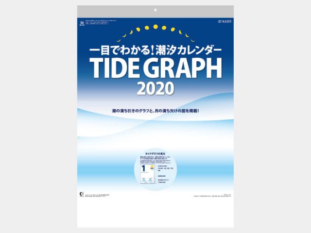 一目でわかる!潮カレンダー NK156 カレンダー印刷 2020年度