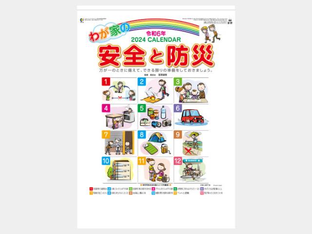 おさんぽ日本カレンダー NK437カレンダー印刷 2019年度