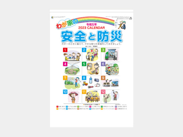 おさんぽ日本カレンダー NK437 カレンダー印刷 2020年度