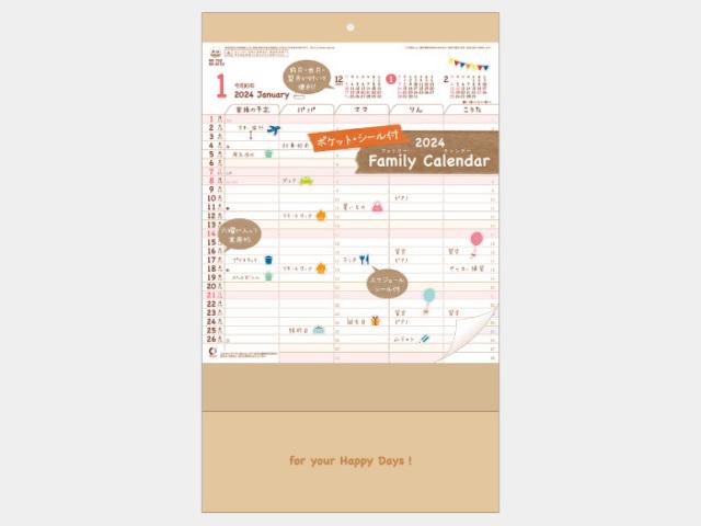 ファミリーカレンダー(ポケットシール付) NK752カレンダー印刷 2019年度