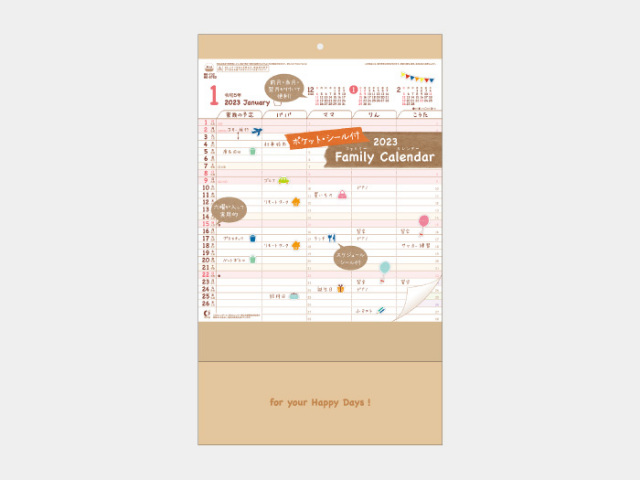 ファミリーカレンダー(ポケットシール付) NK752 カレンダー印刷 2020年度