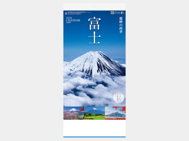 富士 -麗峰の四季-(2か月文字) NK900 カレンダー印刷 2020年度