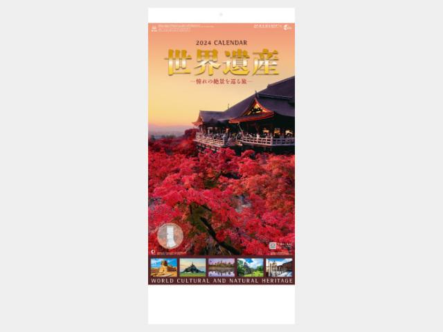 世界遺産(2か月文字) NK902カレンダー印刷 2019年度