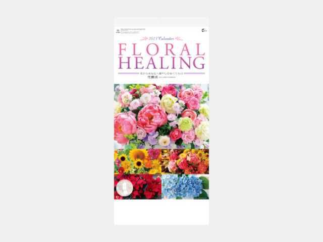 フローラルヒーリング(2か月文字) NK903カレンダー印刷 2019年度