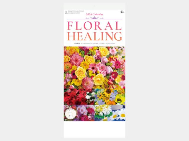 フローラルヒーリング(2か月文字) NK903 カレンダー印刷 2022年度