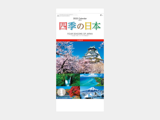 四季の日本(2か月文字) NK905 カレンダー印刷 2020年度