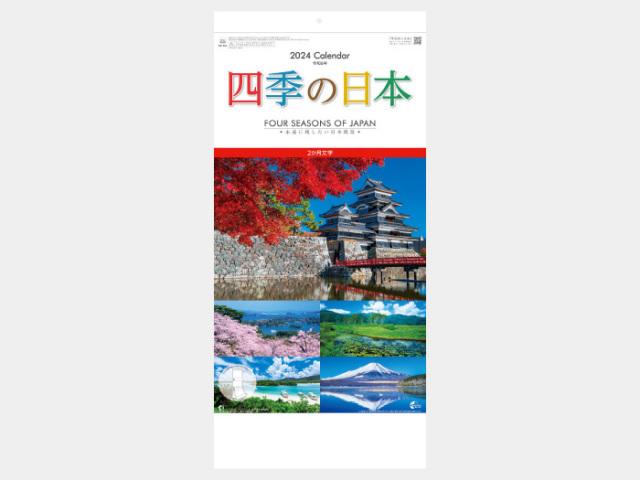 四季の日本(2か月文字) NK905 カレンダー印刷 2022年度