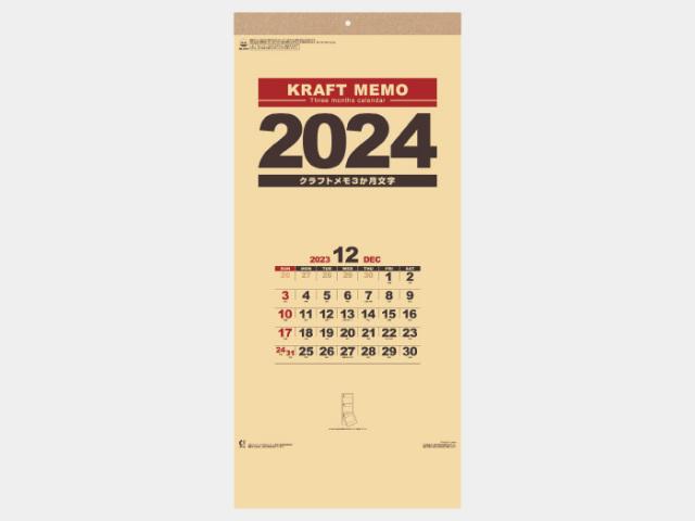 クラフトメモ(3か月文字) NK910 カレンダー印刷 2022年度