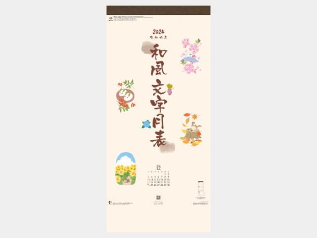 和風文字月表(3か月文字) NK911カレンダー印刷 2019年度