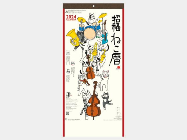 招福ねこ暦 NK912カレンダー印刷 2019年度