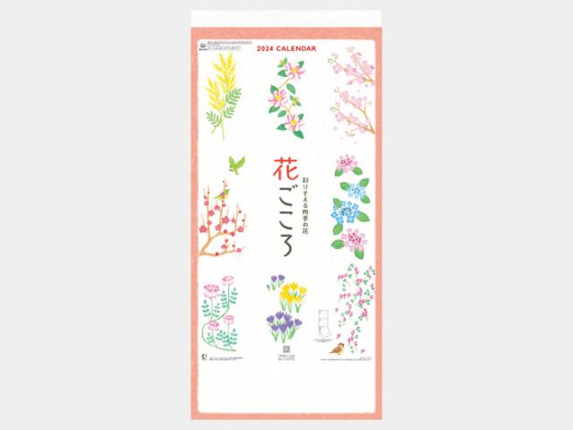 花ごころ(3か月文字) NK913 カレンダー印刷 2022年度