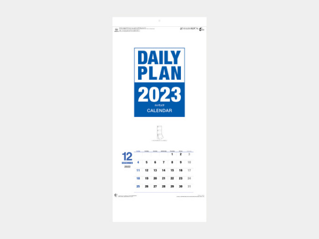 デイリー・プラン(3か月文字)  NK915 カレンダー印刷 2020年度