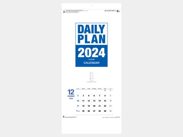 デイリー・プラン(3か月文字)  NK915 カレンダー印刷 2022年度