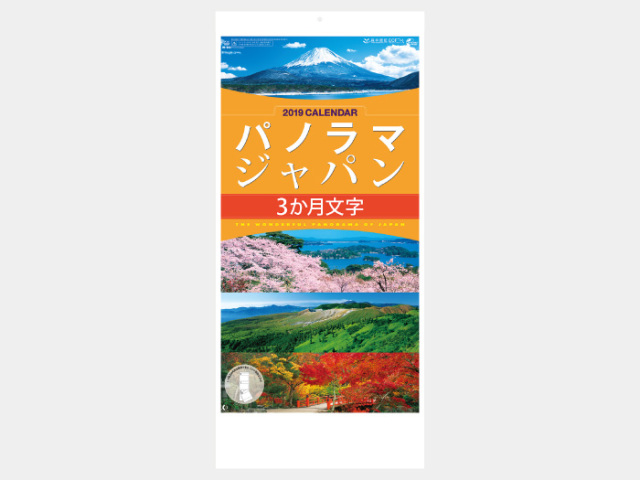 パノラマ・ジャパン(3か月文字) NK920カレンダー印刷 2019年度