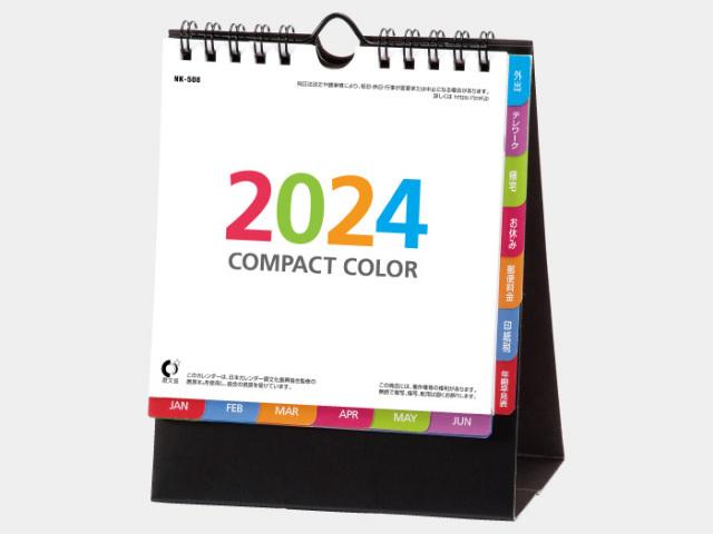 卓上カレンダー コンパクトカラー NK508 カレンダー印刷 2019年度