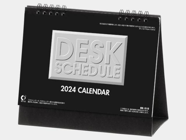 卓上カレンダー デスクスケジュール NK510 カレンダー印刷 2019年度
