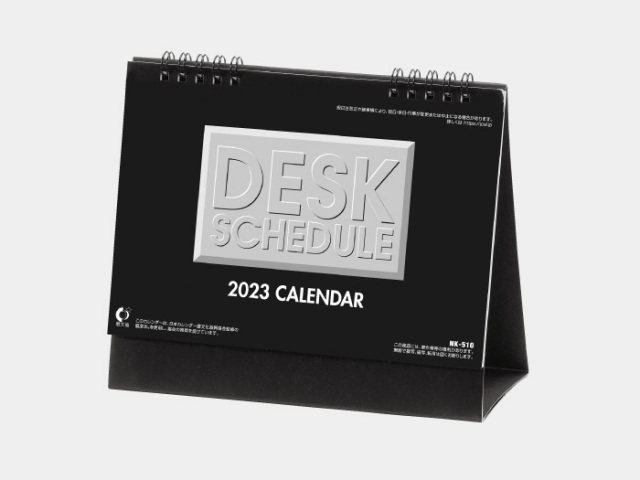 卓上カレンダー デスクスケジュール NK510  カレンダー印刷 2020年度