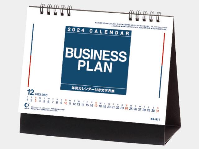 卓上カレンダー ビジネスプラン(年間カレンダー付) NK511  カレンダー印刷 2020年度