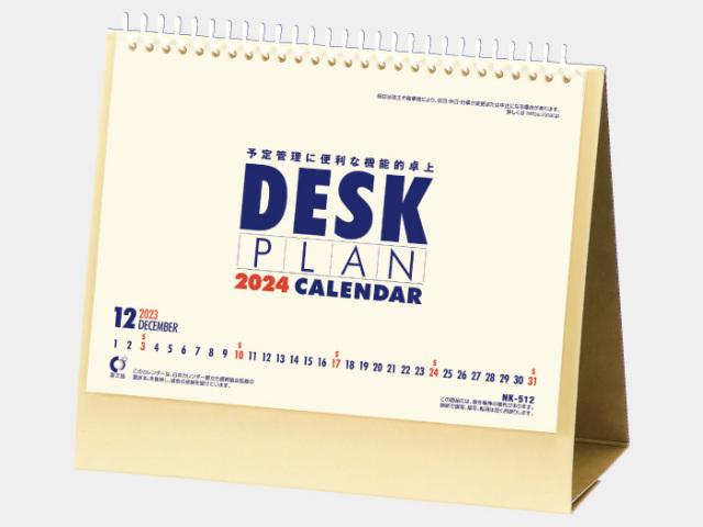 卓上カレンダー デスクプラン NK512 カレンダー印刷 2019年度