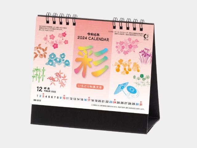 卓上カレンダー 彩(いろどり) 和風文字 NK513  カレンダー印刷 2022年度