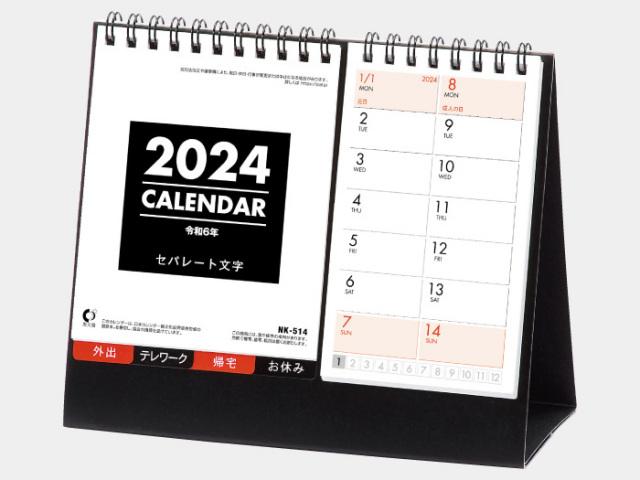 卓上カレンダー セパレート文字 NK514 カレンダー印刷 2019年度