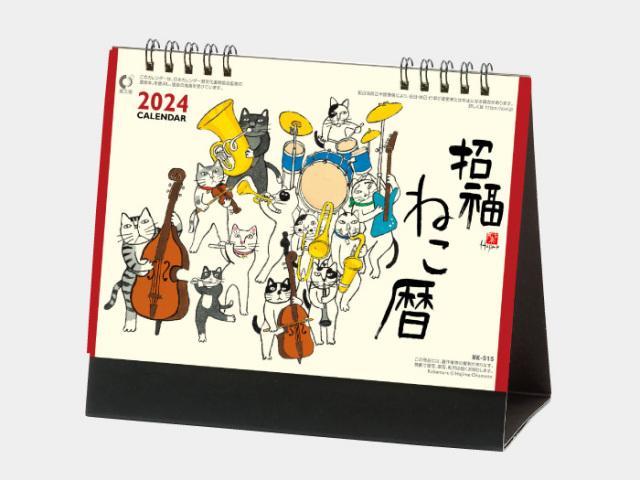 卓上カレンダー 招福ねこ暦 NK515  カレンダー印刷 2021年度