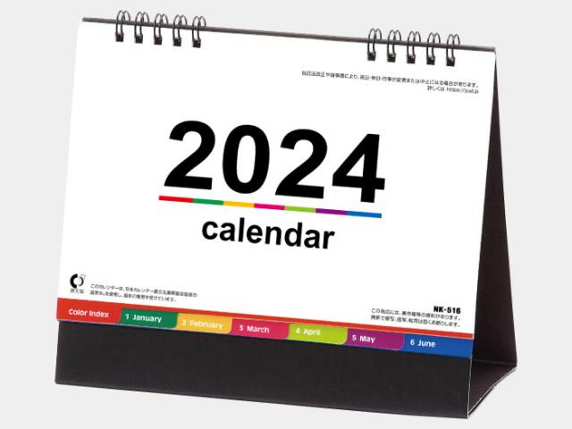 卓上カレンダー カラーインデックス NK516 カレンダー印刷 2019年度
