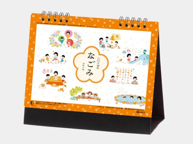 卓上カレンダー なごみ NK517 カレンダー印刷 2019年度