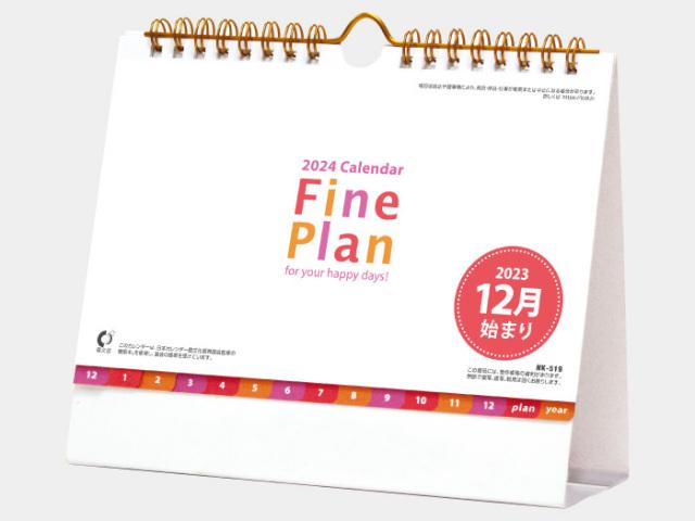 卓上カレンダー ファインプラン(レッド) NK519 カレンダー印刷 2019年度